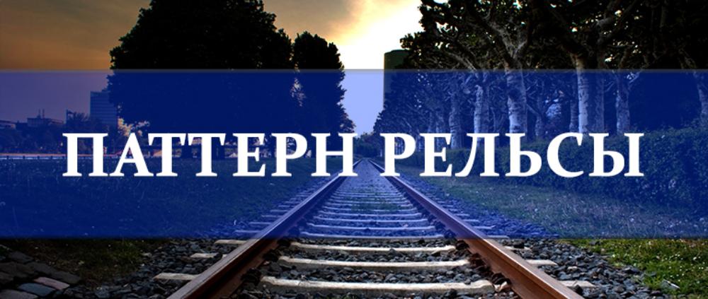 Паттерн Рельсы